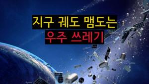 지구 위협하는 '우주 쓰레기'