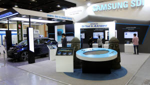 삼성SDI, 국제전기차엑스포서 500km 가는 배터리 공개