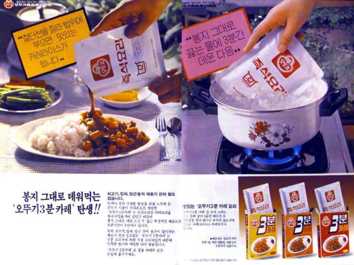 국내 최초의 간편식 제품으로 평가 받고 있는 '오뚜기 3분카레' 제품 출시 광고. 사진=오뚜기 제공
