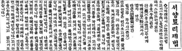 카레요리법에 대해 소개한 동아일보 1925년 4월 8일자 기사. 사진=네이버 뉴스라이브러리 캡처