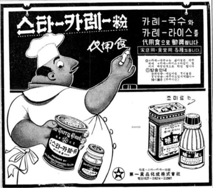제일식품화성주식회사의 '스타카레' 광고. 1963년 8월 3일자 동아일보. 사진=네이버 뉴스라이브러리 캡처