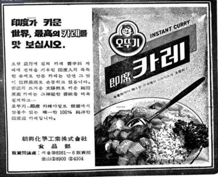 조흥화학공업 오뚜기 카레 광고. 1969년 7월 23일자 경향신문. 사진=네이버 뉴스라이브러리 캡처