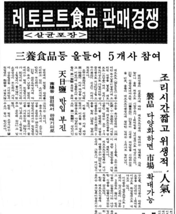 레토르트(간편식) 제품 판매 경쟁에 대해 다룬 1983년 4월 21일자 매일경제신문. 사진=네이버 뉴스라이브러리 캡처