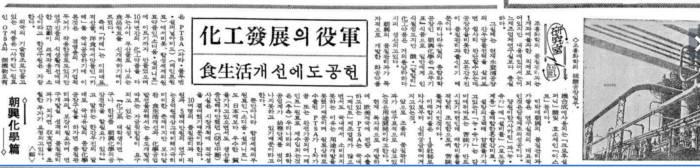 조흥화학 공업의 사업에 대해 소개한 1969년 5월 15일자 매일경제신문. 사진=네이버 뉴스라이브러리 캡처