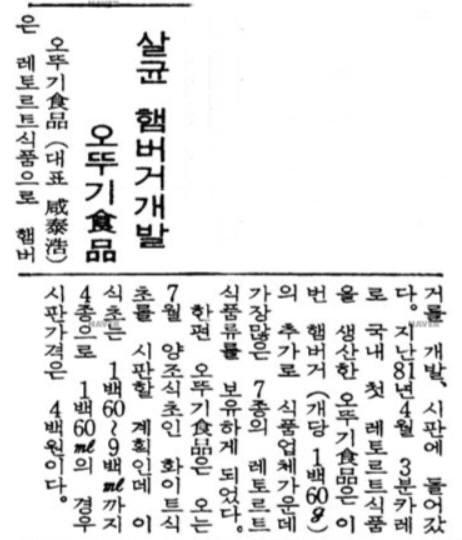 오뚜기가 살균햄버거 제품을 출시했다는 1983년 6월 28일자 매일경제신문. 사진=네이버 뉴스라이브러리 캡처