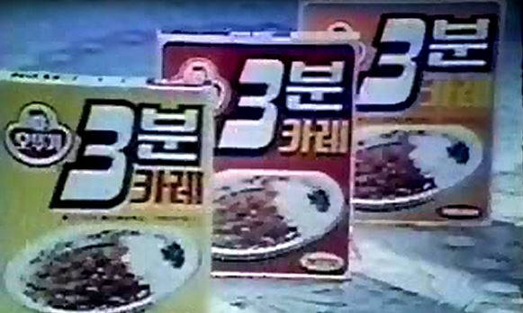 1980년대 초반 '오뚜기 3분카레' 제품 출시 TV 광고. 사진=오뚜기 제공