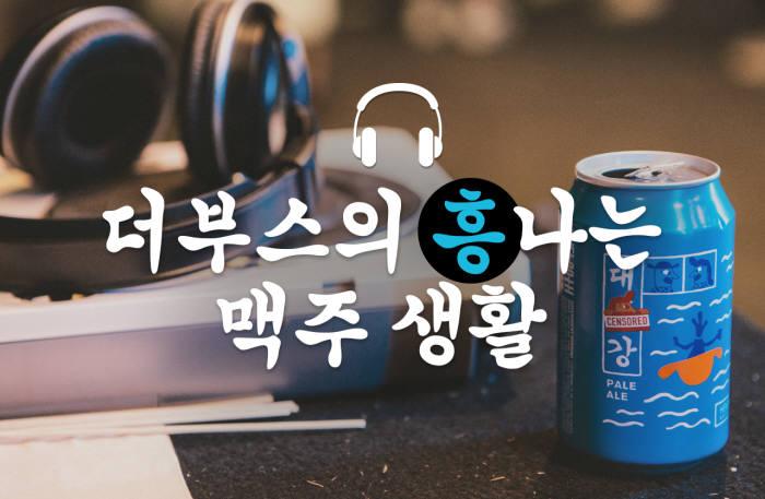 더부스, 업계 최초 오디오 클립 '흥나는 맥주생활' 론칭