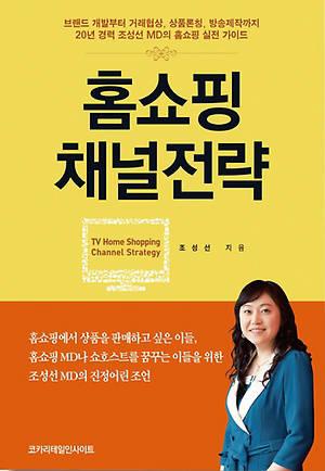 [대한민국 희망 프로젝트]<569>데이터방송홈쇼핑(T커머스)