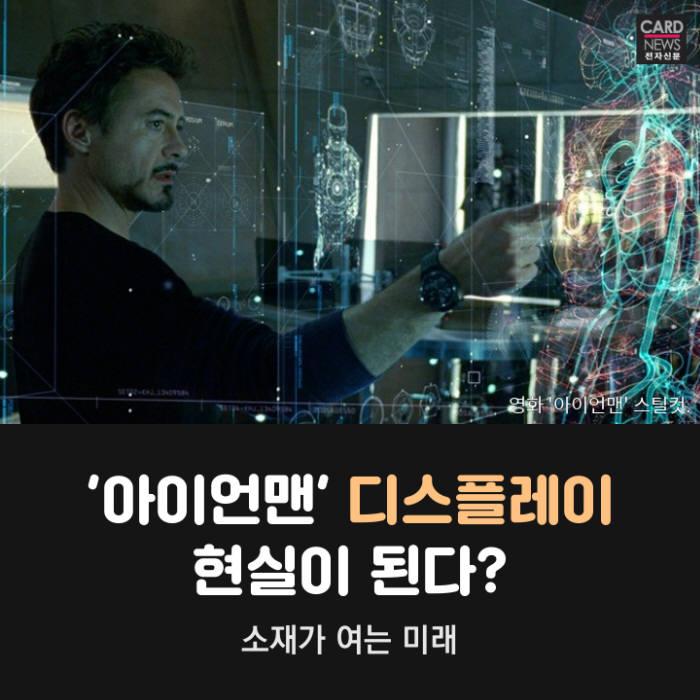 [카드뉴스]아이언맨 디스플레이 현실로...소재가 여는 미래