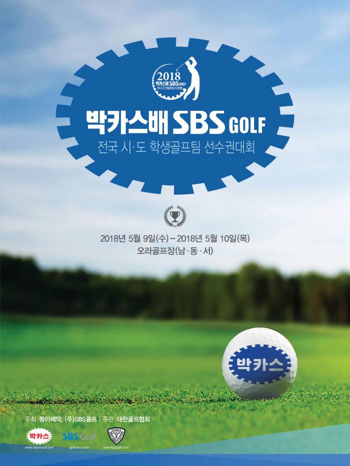 동아제약, '박카스배 학생골프팀선수권대회' 개막