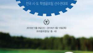 {htmlspecialchars(동아제약, '박카스배 학생골프팀선수권대회' 개막)}