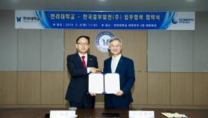 중부발전, 한라대학과 신재생에너지 기술 공동개발
