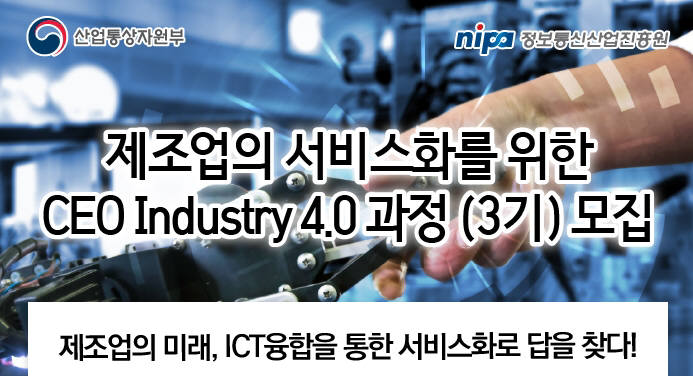 [알림]제조업 CEO 인더스트리4.0 3기 과정 모집…23일 개강