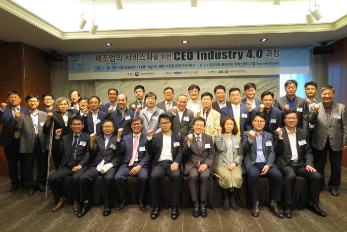 지난해 10월 개설된 제조업 CEO 인더스트리4.0 과정 2기 참가자들이 파이팅을 외치고 있다.