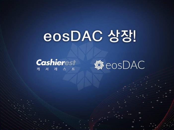 캐셔레스트, 이오스닥(eosDAC) 국내 최초 상장