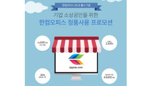 한컴, '한컴오피스 2018' 소상공인 20% 할인 프로모션 진행
