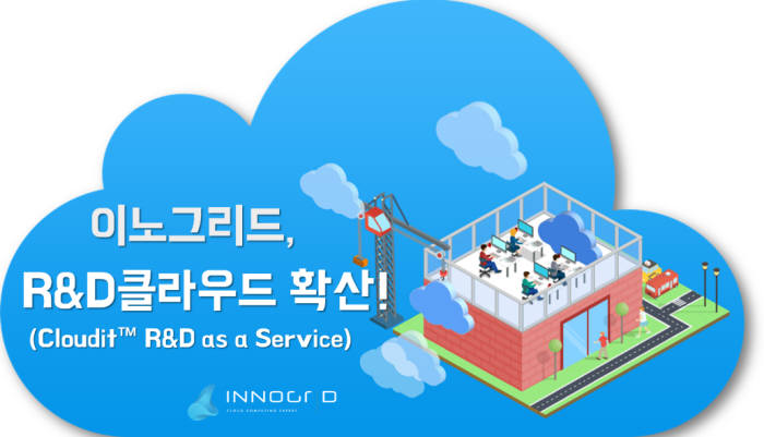 이노그리드, 국산 R&D 클라우드 솔루션 과기원 확산
