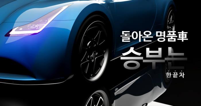 [모션그래픽]돌아온 명품車, 승부는 한 끝 차