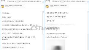 갠드크랩 램섬웨어 기승...이력서·범칙금고지서 위장해 이메일로 유포