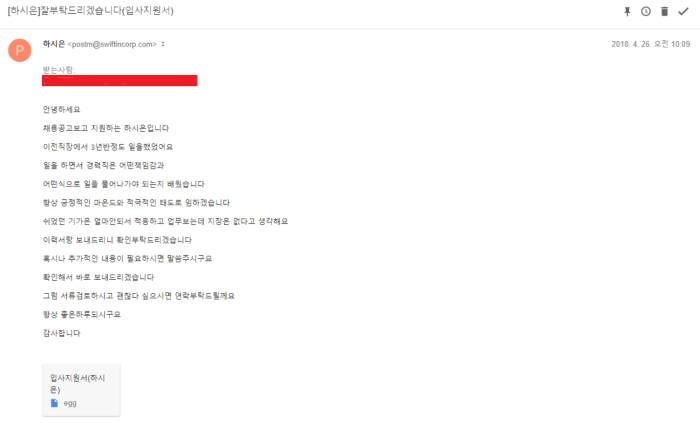 갠드크랩 랜섬웨어 기승...이력서·범칙금고지서 위장해 이메일로 유포