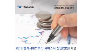 웹케시네트웍스 '2018년 서비스직 신입 공채' 실시