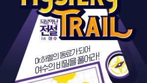 전남정보문화산업진흥원, 관광융복합형 빅게임 '미스테리 트레일 여수' 출시