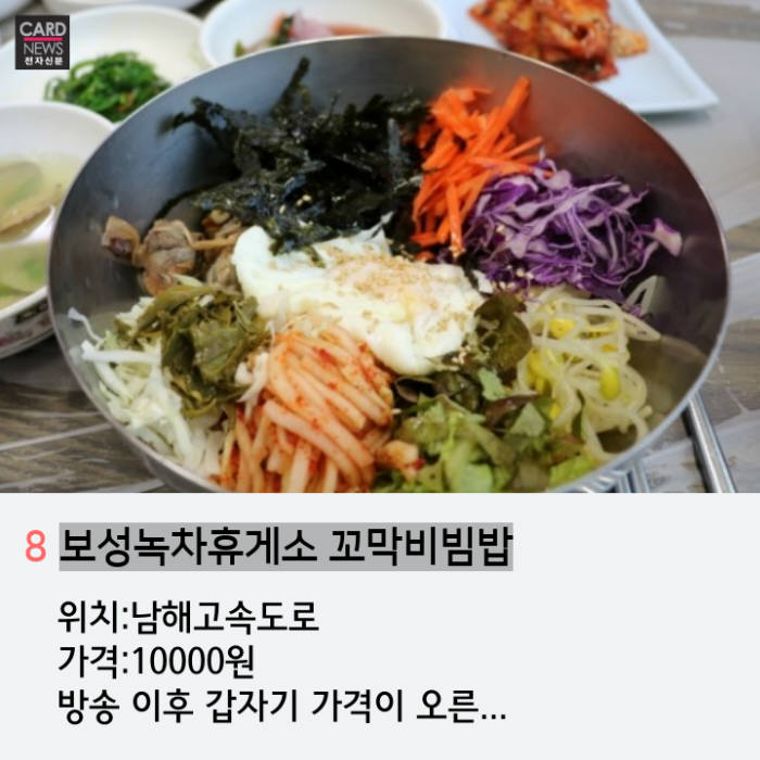 [카드뉴스]이영자 추천 휴게소 음식 8가지