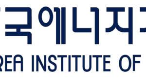 에너지연, 제주서 제3회 혼디모앙 과학축제 개최