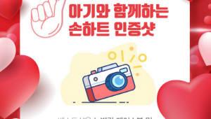 GC녹십자, '아이와 함께하는 손하트 인증샷' 이벤트 개최