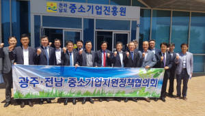 청년 일자리 해결한다…광주·전남중소기업 지원정책협의회 새롭게 결성