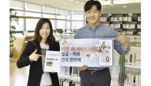 SK(주)C&C, 아이 사진 한장으로 미아 찾는다...'얼굴인식 AI' 공개