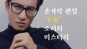 손가락 관절 '두둑' 소리의 미스터리