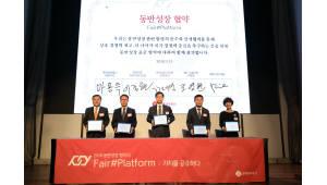 롯데정보통신, '2018 동반성장 협약식' 개최…120억 동반성장펀드 조성