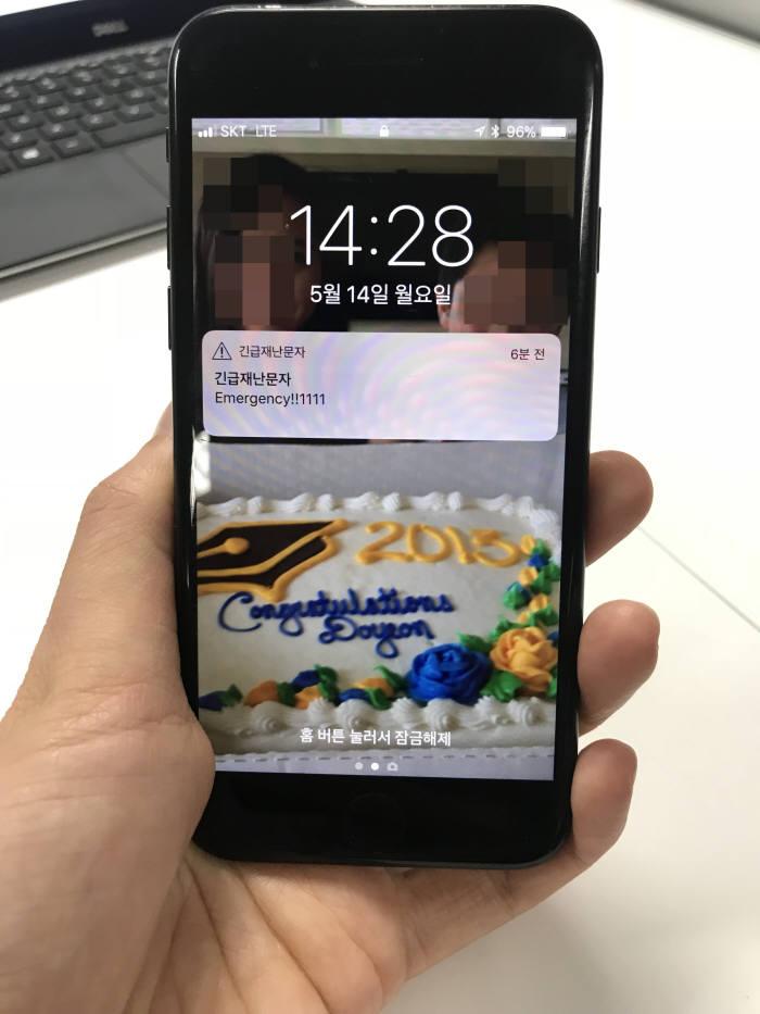 가짜 긴급재난문자가 휴대폰에 수신됐다.