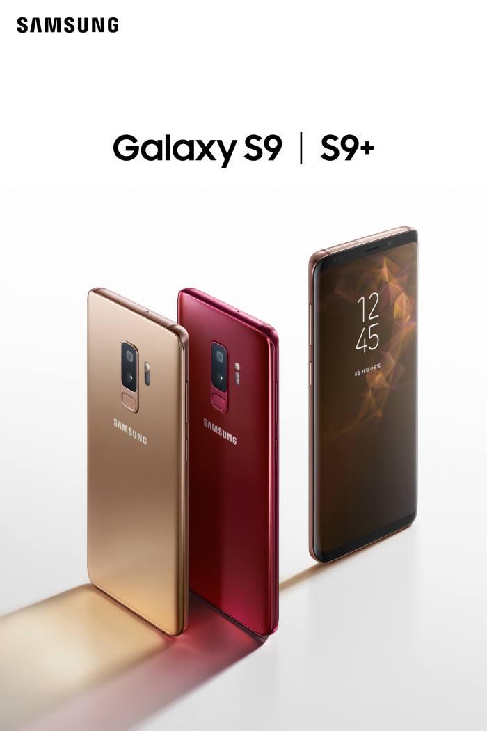 삼성전자가 갤럭시S9·갤럭시S9 플러스 버건디 레드와 선라이즈 골드 색상을 출시한다.