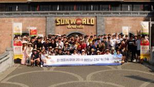 피앤피시큐어, 베트남서 임직원 워크숍 개최