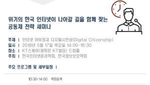 위기의 한국 인터넷 대진단...누더기 규제는 이제 그만
