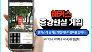 해커스어학원, AR 도입한 신개념 이벤트 진행…'대학 축제 깜짝 방문'