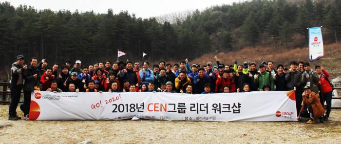 센그룹 임원들이 리더 워크샵을 개최하고 기념촬영했다. 센그룹 제공