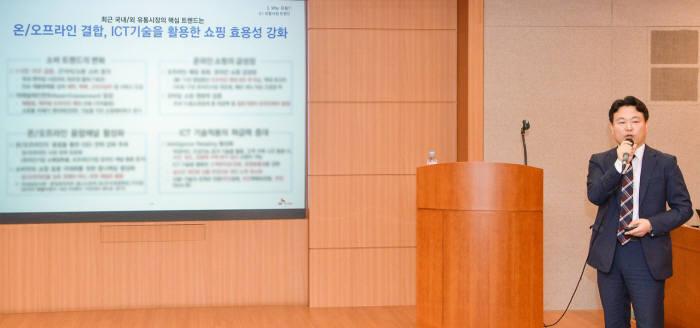 이재헌 SK(주) C&C 전략DT 추진팀장이 15일 유통 DT 분야 현안 설명회를 갖고 시장 동향과 주요 서비스를 설명하고 있다. SK(주) C&C 제공