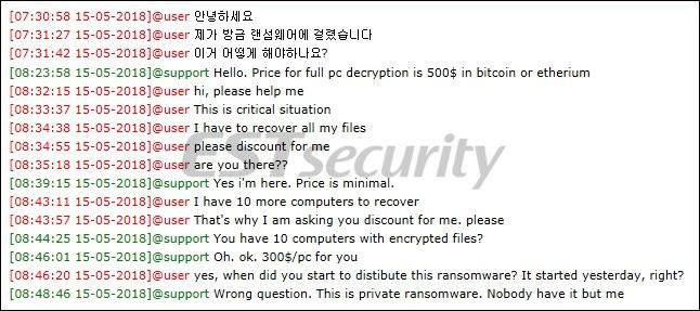크립트온 랜섬웨어 감염시 공격자가 암호화 파일을 두고 흥정을 벌이기도 한다. 이스트시큐리티 제공