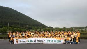 에쓰오일, 제주도서 소방관 부부 초청 휴 캠프 개최
