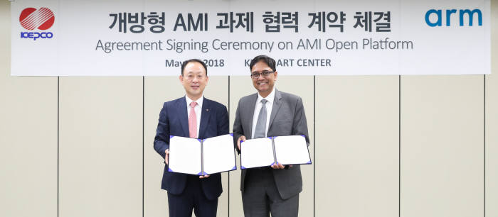 한전-ARM, AMI 전용 칩 공동개발 협약