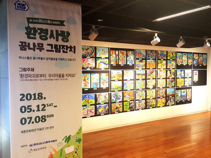 미니스톱, '제 26회 환경사랑 꿈나무 그림잔치' 전시회 개최