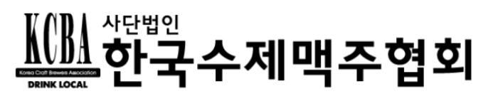한국수제맥주협회