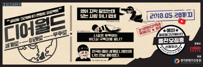 경기도, '디어월드 프로젝트' 참여 크리에이터 모집