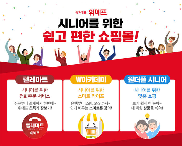 위메프, '2018 액티브 시니어 페어' 참가