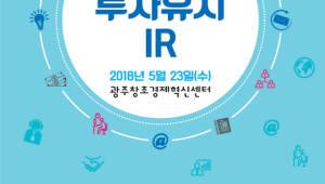 광주창조경제혁신센터, 23일 '뻔뻔(Fun Fund)한 투자유치 IR' 개최