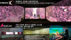 카이, 지하철 차창에 가상환경...열차에 VR 기술 접목