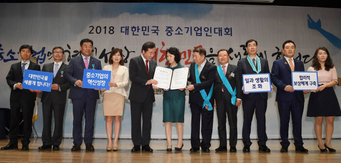2018 대한민국 중소기업인 대회